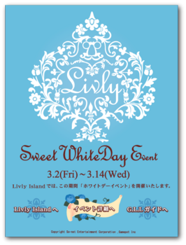 1203_whiteday_kokuchi.png