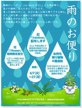 tsuyu11_kokuchi.jpg